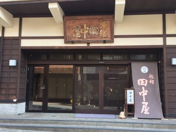 田中屋旅館<山梨県>/外観