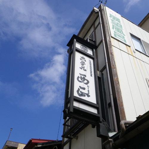 渋温泉 ホテル 西正/外観