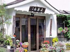 水上温泉郷 まごころの宿 旅館 永楽荘/外観