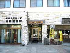 ビジネスホテル 近江屋/外観