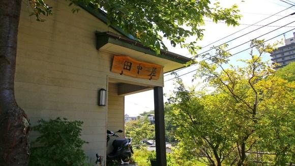 民宿田中屋/外観