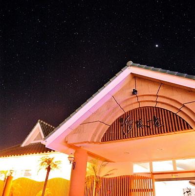 満天の星と海 瑠璃花/外観