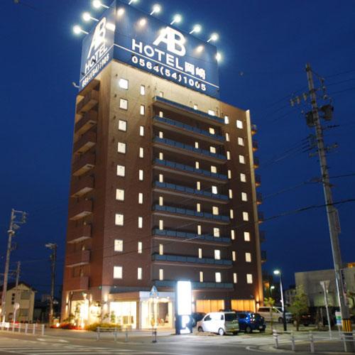 ABホテル岡崎/外観