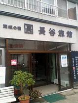 海峡の宿 長谷旅館/外観