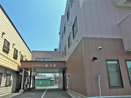 ビジネスホテル北斗荘<北海道>/外観