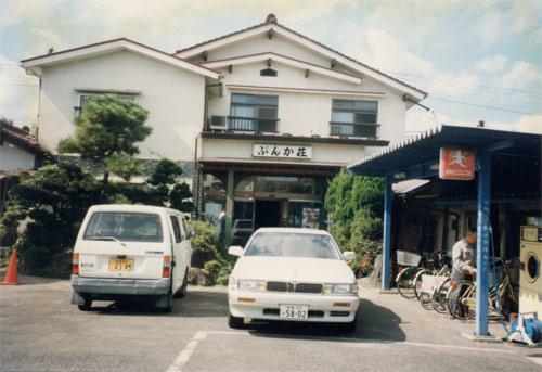 ラドン温泉旅館ぶんか荘/外観