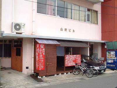 Hostel 鹿児島 リトルアジア Guest House/外観