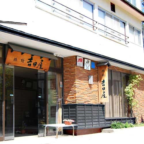 蔵王温泉 吉田屋旅館/外観