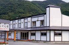 温泉民宿 おおくら荘/外観