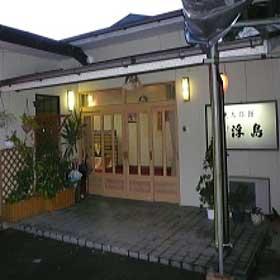 旅館 浮島<渡鹿野島>/外観