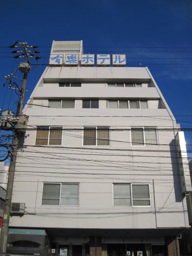 有楽ホテル/外観