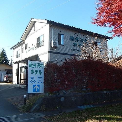 軽井沢村ホテル/外観