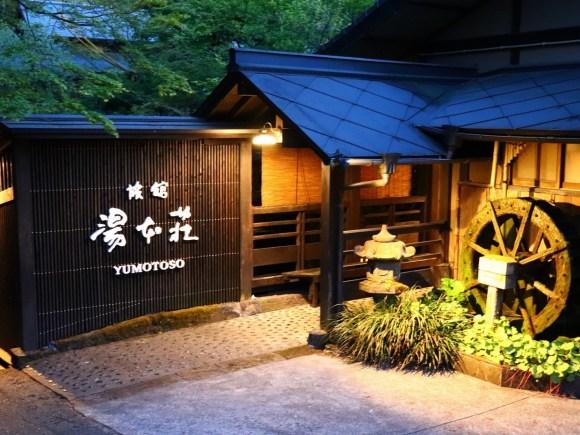 黒川温泉 旅館湯本荘/外観