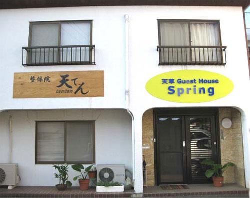 天草ゲストハウス spring/外観