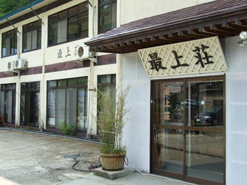 赤倉温泉 旅館最上荘/外観