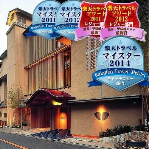 熱海温泉 月の栖 熱海聚楽ホテル/外観