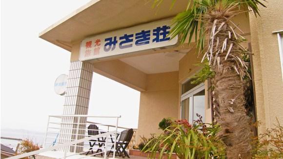 みさき荘 魚魚庵<三重県>/外観
