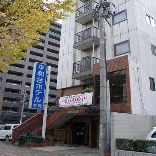 平和台ホテル本館/外観