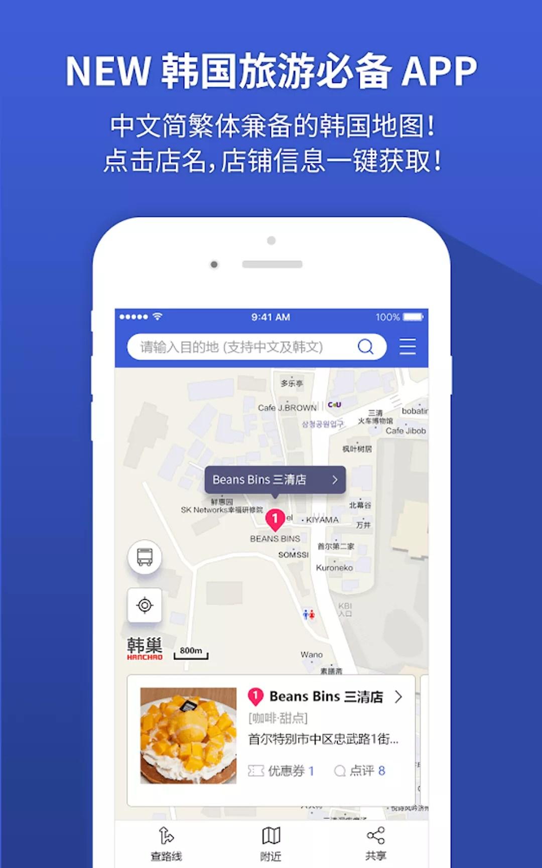 韓國自由行|TOP5韓國旅遊必備超實用App!Naver Map,積分,而且真的很認真的在經營,好用好上手 - 小不點看世界★Paine吃玩世界旅遊趣