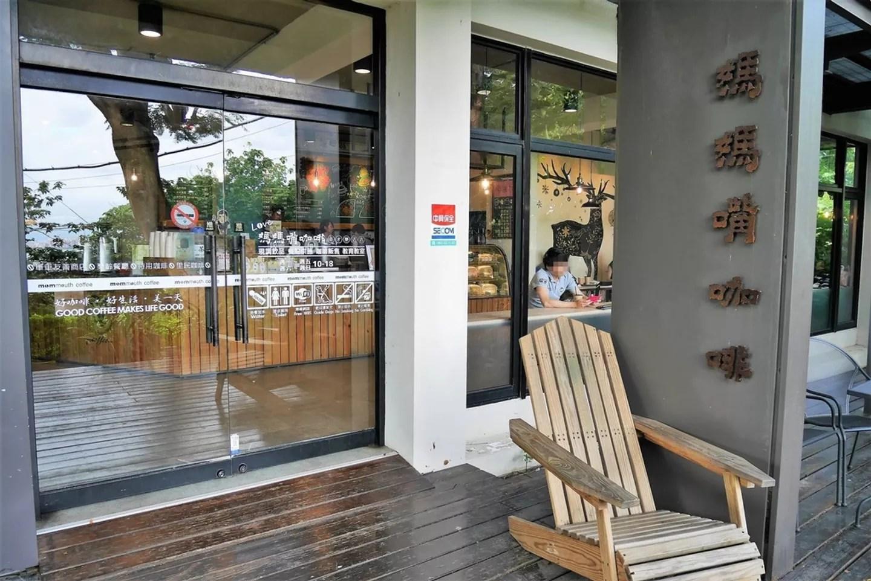 【新北淡水 | 咖啡廳】林蔭間的獨棟秘境♬媽媽嘴咖啡(淡水樂活店)@Maggie的吃喝玩樂地圖* (19407) - 旅行酒吧