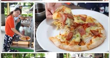 宜蘭旅遊景點|宜蘭一日遊!無尾港港邊社區窯烤Pizza 親子DIY+私房景點(南方澳觀景台)欣賞280度無敵海景~