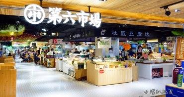 台中美食》第六市場 第一家百貨公司裡菜市場,食尚玩家推薦美食!吹冷氣逛市場菜,購物停車不用錢(金典 綠園道3樓)