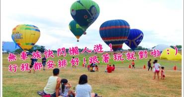 2019旅遊景點懶人包》跟著旅遊達人懶人遊台灣!搭大眾運輸一日遊行程安排 免開車輕鬆玩 搭車就到!