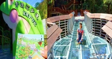 新竹尖石景點》新竹一日遊!尖石青蛙石天空步道,玻璃景觀平台近距離欣賞彩虹飛瀑!