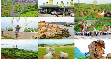 東北角一日遊》北海岸無敵海景行程:九份驚艷水金九、南雅奇石、老梅綠石槽