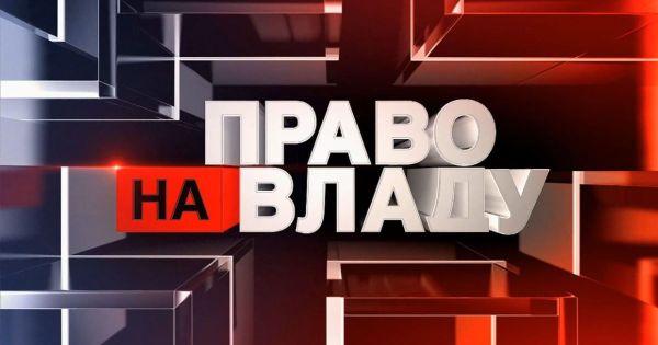 Видео - Право на владу за 25 сентября 2020 - Страница видео