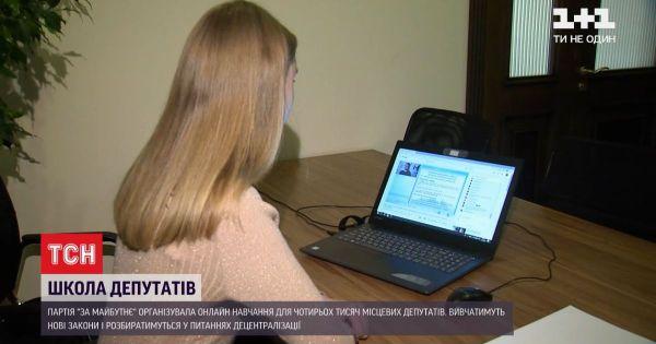 """Видео - """"За будущее"""" открыла онлайн-школу для депутатов ..."""