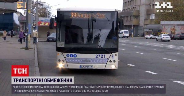 Видео - Новости Украины: в Запорожье ограничат работу ...