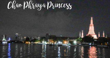 曼谷昭披耶河遊船晚宴 公主號  Chao Phraya Princess