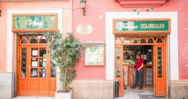 西班牙塞維亞美食推薦 Taberna Coloniales 必吃美味Tapas餐廳