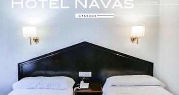 西班牙格拉納達住宿推薦 Hotel Navas 納瓦斯飯店 三星平價酒店