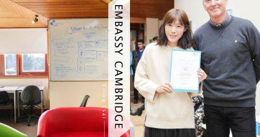 英國遊學 劍橋語言學校心得分享 Embassy English Cambridge