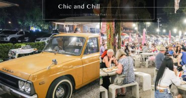 泰國華欣夜市 Tamarind Market Chic and Chill
