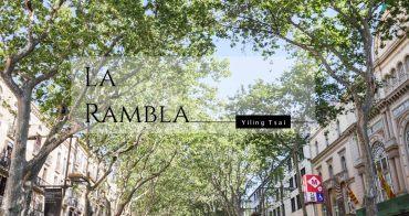 西班牙巴塞隆納景點 蘭布拉大道La Rambla、加泰隆尼亞廣場、貝爾港Port Vell