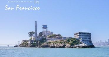 美國舊金山景點 惡魔島 Alcatraz Island 舊金山必去海上監獄