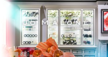 Jo Malone 英國機場價格比較、購買經驗、香味分享 英國必買戰利品