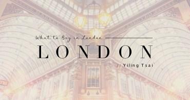 英國購物品牌推薦 茶葉、保養、香水、服飾、精品 倫敦必買商品