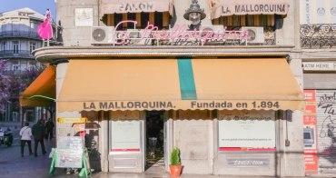 西班牙馬德里美食推薦 La Mallorquina 太陽門廣場百年糕餅店