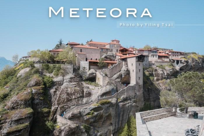 希臘梅特歐拉修道院 Holy Monastery of Great Meteoron 大梅特歐羅修道院