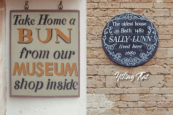 英國巴斯美食 Sally Lunn's Bath 300 年歷史胖胖大麵包
