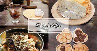 台北中山|Sigrid Coffee居野珈琲 冰滴咖啡和高顏值日本店長的相遇