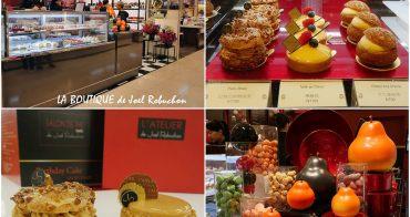 [台北 大安] 侯布雄法式精品甜點 SOGO復興館美食 LA BOUTIQUE de Joel Robuchon