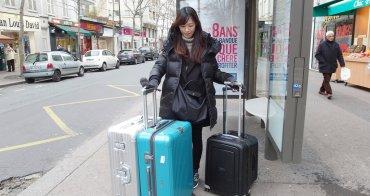 [旅遊] 飛租不可 Rimowa行李箱租借分享 2016巴黎倫敦跨國自由行