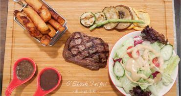 [台北 大安] O'Steak Taipei 溫馨法式餐酒館 永康街牛排美食
