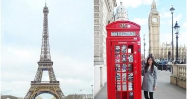 巴黎倫敦自由行攻略 行程、機票、交通、景點、住宿、美食、花費 大集合
