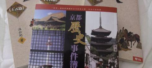 [書介] 日本的歷史書.京都旅遊書